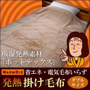 電気毛布いらずの吸湿発熱ホットテックス掛け毛布[一重ダブルサイズ]|suyasuya