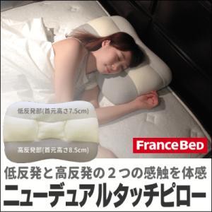 低反発と高反発の2つの感触を体感 (フランスベッド)ニューデュアルタッチピロー 低反発 高反発 使い分けられる 消臭 (pillow)(まくら 寝具 低反発枕 フランス|suyasuya