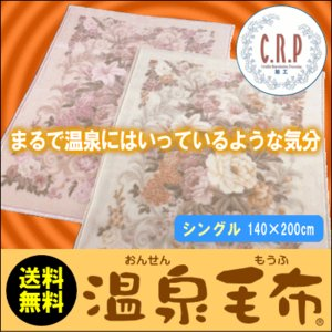 温泉毛布 ソフィア シングルサイズ(140×200cm) まるで温泉に入っているような快適さ プレミアムミンクファータッチ 日本毛布工業組合 izumiotsu 日本製|suyasuya
