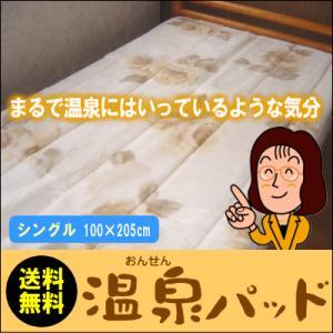温泉パッド ソフィア シングルサイズ(100×205cm) まるで温泉に入っているような快適さ プレミアムミンクタッチ 日本毛布工業組合 izumiotsu 日本製|suyasuya