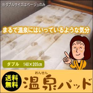 温泉パッド ソフィア ダブルサイズ(140×205cm) まるで温泉に入っているような快適さ プレミアムミンクタッチ 日本毛布工業組合 izumiotsu 日本製|suyasuya
