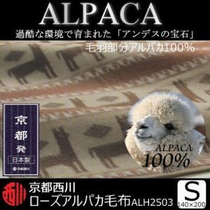 日本製 京都西川 ローズアルパカ毛布 毛羽部分 アルパカ100% シングルサイズ|suyasuya