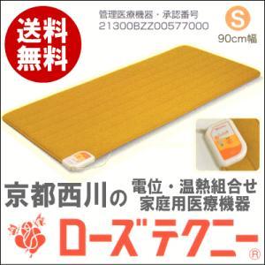 寝ながらできる健康管理 京都西川ローズテクニー(R)NR-02S(MKII) シングル電位・温熱組合せ家庭用  (介護 用品 ギフト 新生活 一人暮らし 通販)|suyasuya