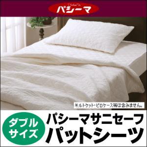 パシーマパットシーツ ダブル サイズ 155cm×210cm (ベッドパッド ダブル用 綿 インテリア 寝具 収納 サニセーフ 通販)|suyasuya