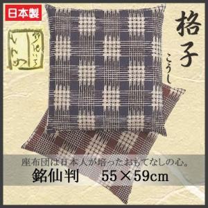 座布団カバー 花いちもんめコレクション(格子(こうし)) 銘仙判(55×59cm) suyasuya