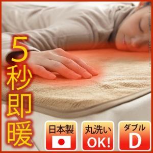 (日本製) 発熱する敷きパッド ウォーミー ダブルサイズ (個別送料¥710)(代引不可)mb_12600028 (メーカー直送の為代金引換での発送不可・キャンセル・返品不可|suyasuya