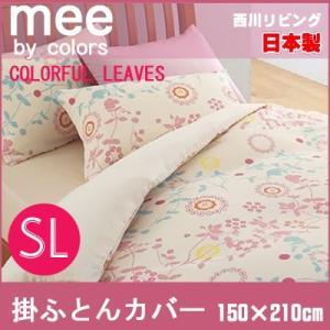 西川リビング 日本製 meeシリーズ ME51 掛ふとんカバー SLサイズ 150×210cm|suyasuya