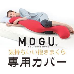 日本製 MOGU パウダービーズのきもちいい 抱きまくら専用カバー (約幅50cm×長さ115cm×...