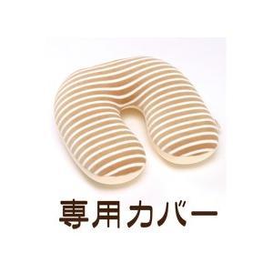 日本製 ママヒップサポートクッション専用カバー (約37cm×36cm×H29cmインテリア/寝具/収納/インテリアファブリック(クッション/テーブルクロス/布装飾)/ク|suyasuya