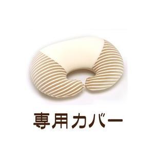 日本製 MOGU マママルチウエスト専用カバー (約67cm×48cm×H19cm)(インテリア/寝具/収納/インテリアファブリック(クッション/テーブルクロス/布装飾)/|suyasuya