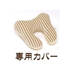 日本製 MOGU ママネックピロー専用カバー (約41cm×35cm×H10cm)(インテリア 寝具 収納 寝具 枕カバー ギフト プレゼント 贈り物 新生活 昼寝)|suyasuya
