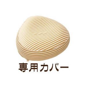 日本製 MOGU ママソファ専用カバー (約63cm×49cm×H29cm)(インテリア/寝具/収納/インテリアファブリック(クッション/テーブルクロス/布装飾)/ソファカ|suyasuya