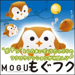 (MOGU)もぐフク クッション あいきょうたっぷりフクロウクッション (インテリア/モグ/クッション/パウダービーズ/ぬいぐるみ/キャラクター/背当て/枕/ギフト)|suyasuya
