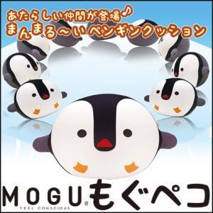 (MOGU)もぐペコ クッション まんまる〜いペンギンクッション (インテリア/モグ/クッション/パウダービーズ/ぬいぐるみ/キャラクター/背当て/枕/ギフト)|suyasuya
