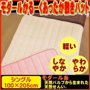 モダールかるーくあったか敷きパット シングルサイズ(100X205cm) (FMP-1502) (インテリア 寝具 収納 寝具 毛布 新生活 ピンク 一人暮らし 通販)|suyasuya