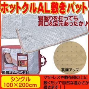 ホットクルAL敷きパッド(不織布袋入り) (HAL-1801) (インテリア 寝具 収納 寝具 毛布 新生活 母の日 通販)|suyasuya