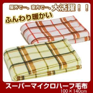 (ハーフ毛布)スーパーマイクロハーフ毛布(格子柄) サイズ 100×140cm nai_hy-16101(インテリア/寝具/毛布/ギフト/プレゼント/贈り物/新生活/通販)|suyasuya