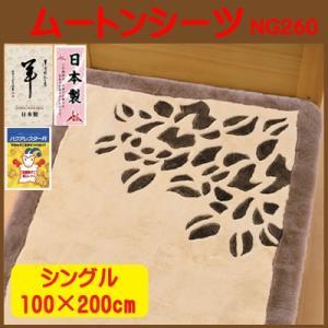 ムートンシーツ nai_ng260-s シングル 100×200cm (インテリア/寝具/収納/敷パッド/シングル用/ギフト/プレゼント/贈り物/新生活/通販)|suyasuya