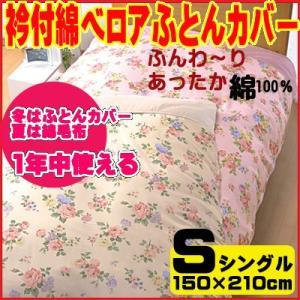 衿付綿ベロアふとんカバー シングルサイズ(150X210cm) (SWK-6011) (インテリア/寝具/収納/寝具/毛布/新生活/通販)|suyasuya