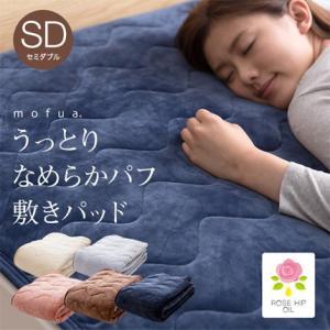 mofua(モフア)うっとりなめらかパフ 敷きパッド セミダブルサイズ 120×205cm (敷パッド/セミダブル/マイクロファイバー/なめらか/やわらかい/ラグジュアリー|suyasuya