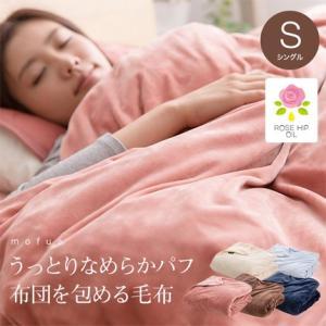 mofua(モフア)うっとりなめらかパフ 布団を包める毛布 シングルサイズ 150×210cm (毛布/布団カバー/シングル/マイクロファイバー/フリース/もこもこ/なめら|suyasuya