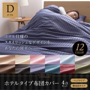 ホテルタイプ 布団カバー4点セット(敷布団用/ベッド用) ダブルサイズ|suyasuya