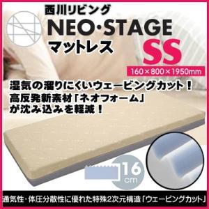 西川リビング NEO-16 NEO STAGEマット(1枚もの)SS 160×800×1950mm