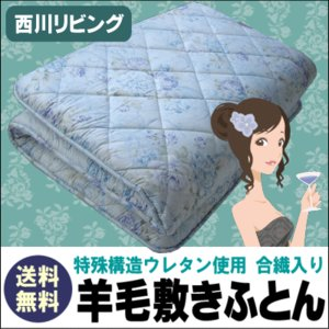 (日本製)西川リビング Fullreanuフルレーヌ羊毛混敷きふとん シングルロングサイズ100×210cm (SL) 表地・裏地に抗菌防臭加工/安全性 (日本製 客用 夏 通販) サ|suyasuya
