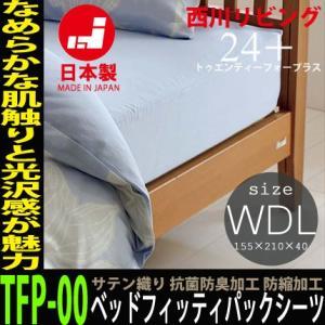 (日本製)西川リビング 24+トゥエンティーフォープラス FTP-00ベッドフィッティパックシーツ ワイドダブルロング(受注生産) (寝具/日本製/西川リビング/ボック|suyasuya
