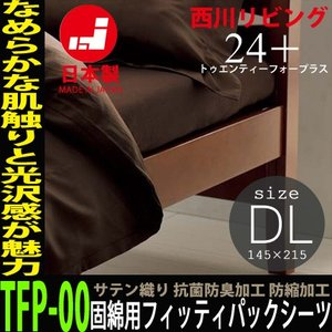 (日本製)西川リビング 24+トゥエンティーフォープラス FTP-00 固綿用フィッティパックシーツ ダブル (寝具/日本製/西川リビング/シーツ/24+/固綿用/ダブル/簡|suyasuya