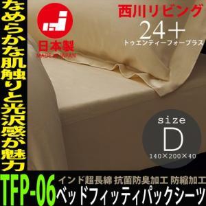 (日本製)西川リビング 24+トゥエンティーフォープラス FTP-06 ベッドフィッティパックシーツ ダブル (寝具/日本製/西川リビング/シーツ/ボックスシーツ/24+/ダ|suyasuya