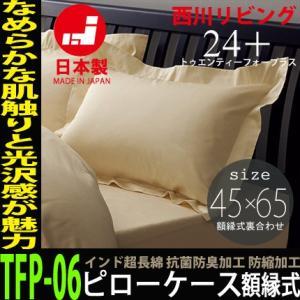日本製 西川リビング 24+トゥエンティーフォープラス FTP-06 ピローケース 額縁式45×65cm|suyasuya