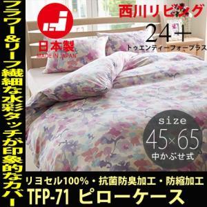 日本製 西川リビング 24+トゥエンティーフォープラス FTP-71 ピローケース 小45×65cm|suyasuya