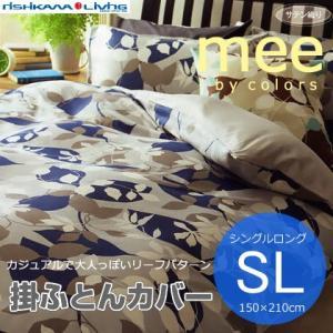 日本製 西川リビング mee 掛ふとんカバーME53 シングルロング|suyasuya