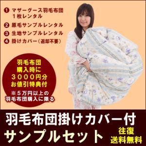 羽毛布団掛けカバー付きサンプルセット|suyasuya
