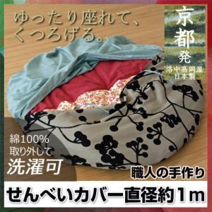 (日本製)京都 職人の手作り せんべいカバー 直径約1m ra-cov-001(インテリア/ファブリック/座布団カバー/丸い座布団/丸型/ざぶとんカバー/新生活/通販) suyasuya