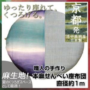 (日本製)京都 職人の手作り 本麻せんべい座布団 直径約1m ra-sen-002(インテリア/ファ...