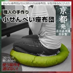 (日本製)京都 職人の手作り 小せんべい座布団 直径約70cm ra-sen-s(インテリア/ファブ...