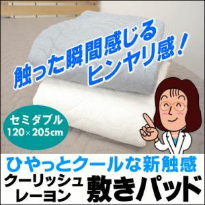 クーリッシュレーヨン 敷きパッド セミダブルサイズ(120×205cm)|suyasuya
