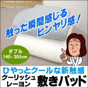 クーリッシュレーヨン 敷きパッド ダブルサイズ(140×205cm)|suyasuya