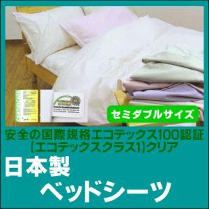 エコテックス規格100認証 日本製綿100%ベッドボックスシーツ セミダブルサイズ(120×200×25cm)  (インテリア/寝具/収納/寝具/布団カバー/敷布団用/セミダブ|suyasuya
