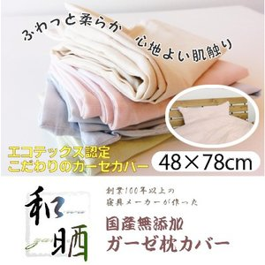 和晒(わざらし)ガーゼ枕カバー オルトペディコ枕用48×78cm|suyasuya