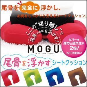 (日本製)(MOGU)尾骨を浮かすシートクッション 本体 カバー付 弾力と耐久性が2倍|suyasuya