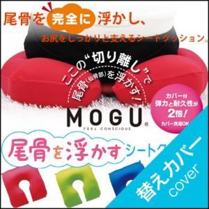 (日本製)(MOGU)尾骨を浮かすシートクッション 替えカバー(カバーのみ)弾力と耐久性が2倍|suyasuya