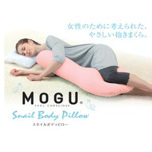 (日本製)(MOGU)抱きまくら スネイルボディピロー本体カバー付snailbodypillow_mogu サイズ約38cm×90cm×高さ17cm MOGU正規品 新感触パウダービーズクッション( suyasuya