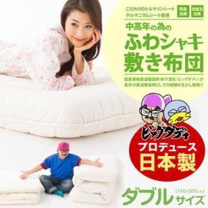 (日本製)ビッグダディプロデュース ふわシャキ敷き布団 140×200cm(ダブルサイズ)|suyasuya