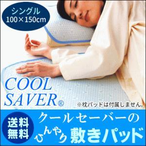 (日本製) クールセーバー冷感敷きパッド 100×150cm シングルサイズ|suyasuya