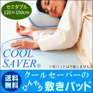 (日本製) クールセーバー冷感敷きパッド 120×150cm セミダブルサイズ|suyasuya