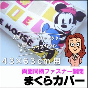 (大人気ディズニーキャラクター)ミニーマウスの 398円まくらカバー 43×63cm用 (pillow) (まくら インテリア 寝具 収納 寝具 枕 低反発枕 ギフト プレゼント 贈|suyasuya