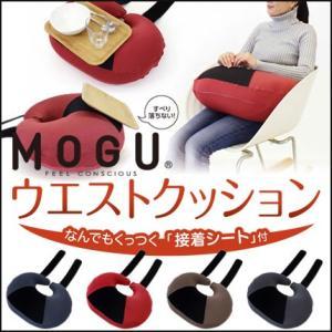 (日本製)(MOGU)ウエストクッション本体+カバー付 なんでもくっつく接着シート付 (インテリア/モグ/クッション/パウダービーズ/背もたれ/ネックピロー/抱きまく|suyasuya